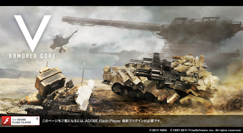 ARMORED CORE V OFFICIAL SITE  ...